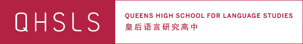 Queens HS for Language Studies 皇后语言研究高中